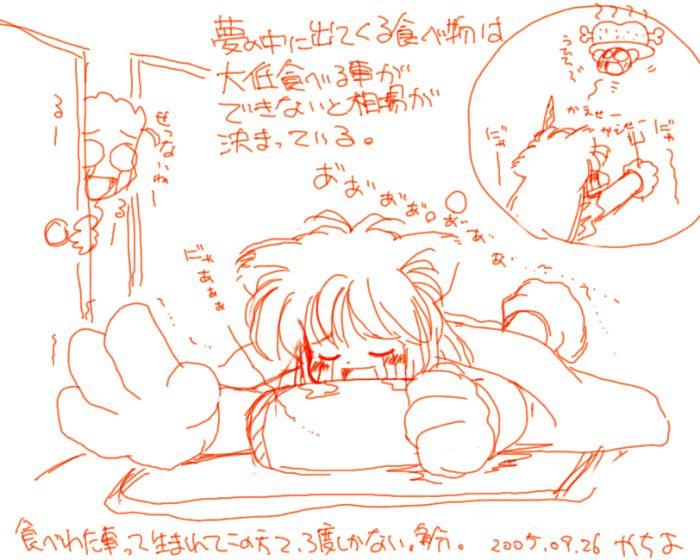 ごちそうは寝ながら食べることはできないものなのだ!