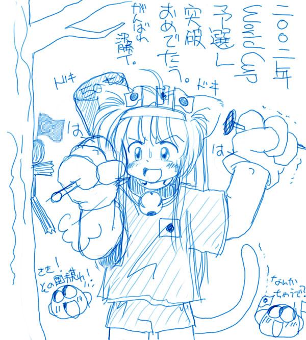 がんばれ決勝とーなめんと!