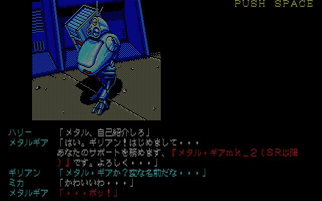 SR以降だ…!(涙) from SNATCHER