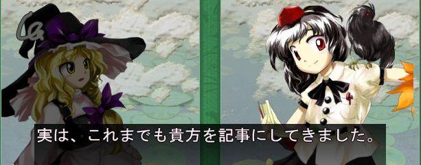 幻想郷を駆ける新聞記者、文たんけんざーーーん!
