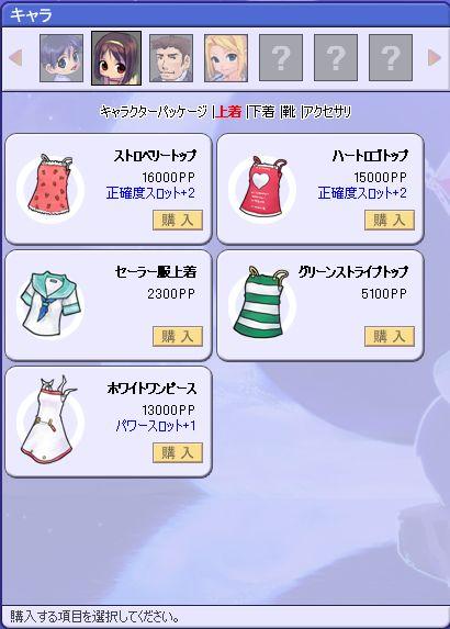 着ることの出来る上着一覧である。