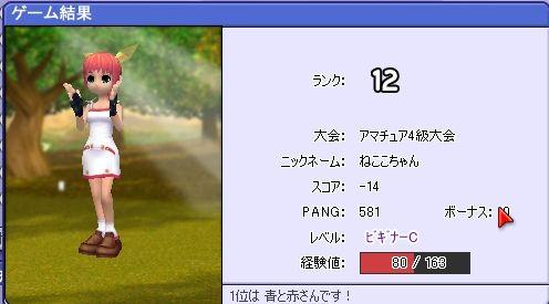 -14でも12位って何?!(涙)