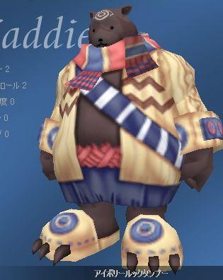 クマのキャディ、タンブーの茶毛バージョンだ!
