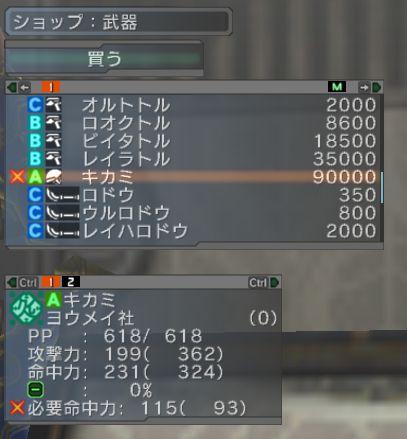 きゅ…九万メセター!