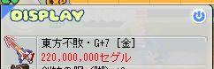 220M!た、たけぇーーよ〜!!