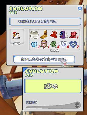 にわとり進化大成功!